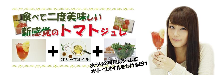 食べて二度美味しい新感覚のトマトジュレ